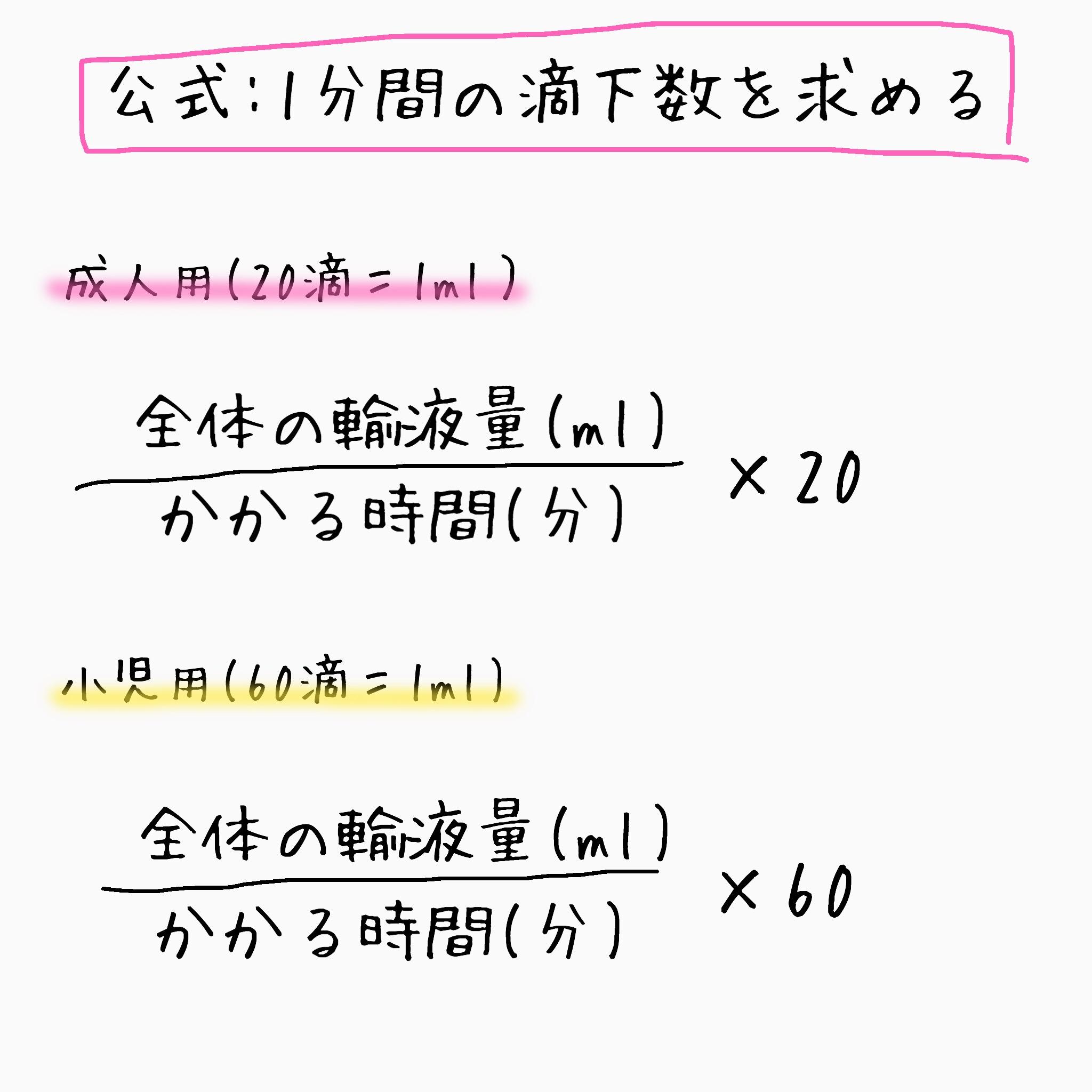 計算 輸液 ポンプ