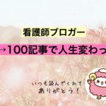 看護師 ブログ 100記事 収入